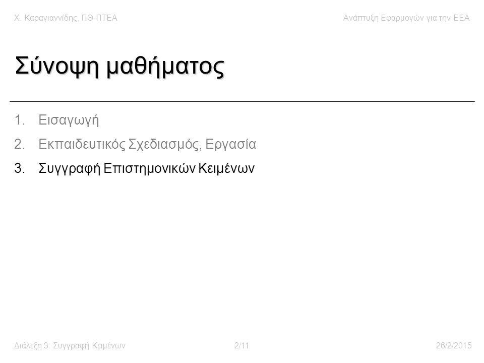 Χ. Καραγιαννίδης, ΠΘ-ΠΤΕΑΑνάπτυξη Εφαρμογών για την ΕΕΑ Διάλεξη 3: Συγγραφή Κειμένων2/1126/2/2015 Σύνοψη μαθήματος 1.Εισαγωγή 2.Εκπαιδευτικός Σχεδιασμ