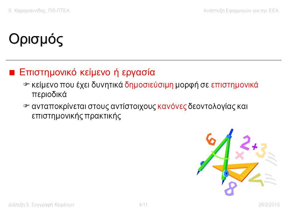 Χ. Καραγιαννίδης, ΠΘ-ΠΤΕΑΑνάπτυξη Εφαρμογών για την ΕΕΑ Διάλεξη 3: Συγγραφή Κειμένων4/1126/2/2015 Ορισμός Επιστημονικό κείμενο ή εργασία  κείμενο που