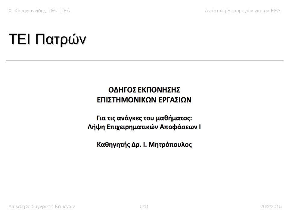 Χ. Καραγιαννίδης, ΠΘ-ΠΤΕΑΑνάπτυξη Εφαρμογών για την ΕΕΑ Διάλεξη 3: Συγγραφή Κειμένων5/1126/2/2015 ΤΕΙ Πατρών