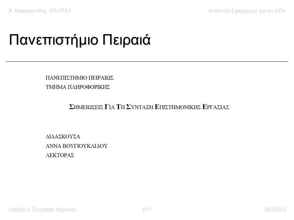 Χ. Καραγιαννίδης, ΠΘ-ΠΤΕΑΑνάπτυξη Εφαρμογών για την ΕΕΑ Διάλεξη 3: Συγγραφή Κειμένων6/1126/2/2015 Πανεπιστήμιο Πειραιά