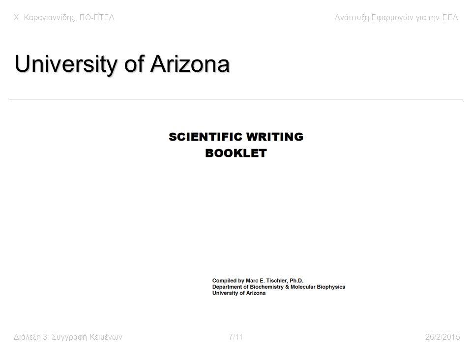Χ. Καραγιαννίδης, ΠΘ-ΠΤΕΑΑνάπτυξη Εφαρμογών για την ΕΕΑ Διάλεξη 3: Συγγραφή Κειμένων7/1126/2/2015 University of Arizona