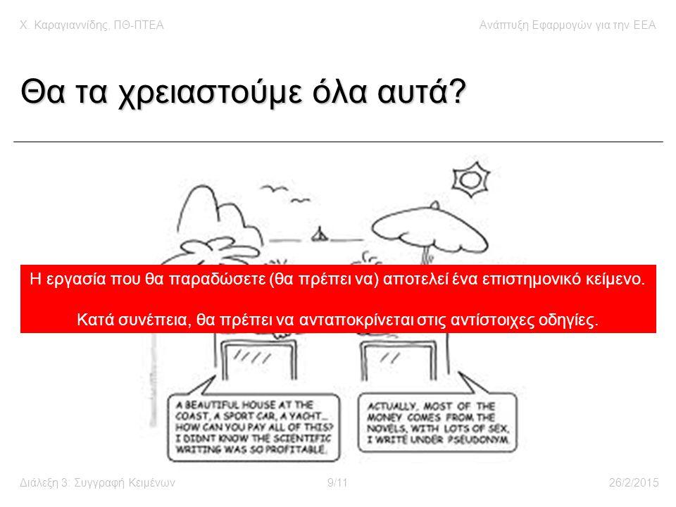 Χ. Καραγιαννίδης, ΠΘ-ΠΤΕΑΑνάπτυξη Εφαρμογών για την ΕΕΑ Διάλεξη 3: Συγγραφή Κειμένων9/1126/2/2015 Θα τα χρειαστούμε όλα αυτά? Η εργασία που θα παραδώσ