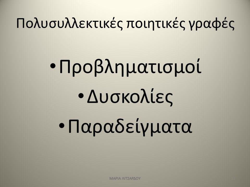Πολυσυλλεκτικές ποιητικές γραφές Προβληματισμοί Δυσκολίες Παραδείγματα 13ΜΑΡΙΑ ΛΙΤΣΑΡΔΟΥ