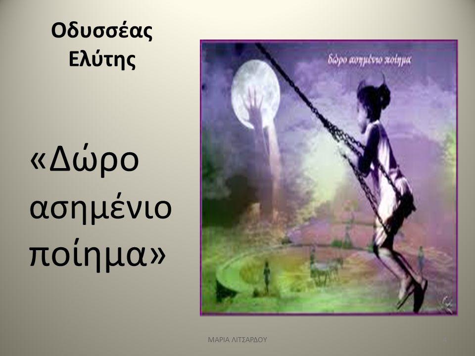 Οδυσσέας Ελύτης «Δώρο ασημένιο ποίημα» 4ΜΑΡΙΑ ΛΙΤΣΑΡΔΟΥ