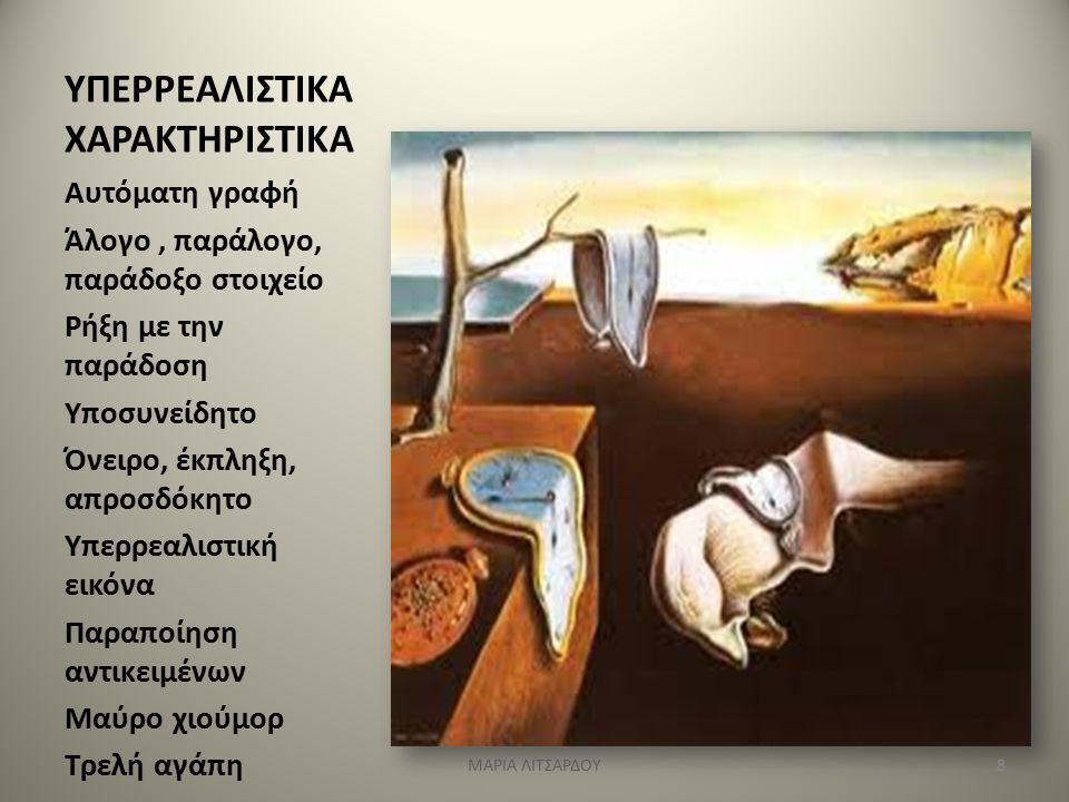 Νεοσυμβολισμός - νεορομαντισμός Γενιά του 1920 : στο μεταίχμιο παλαιάς και νέας ποίησης Κ.