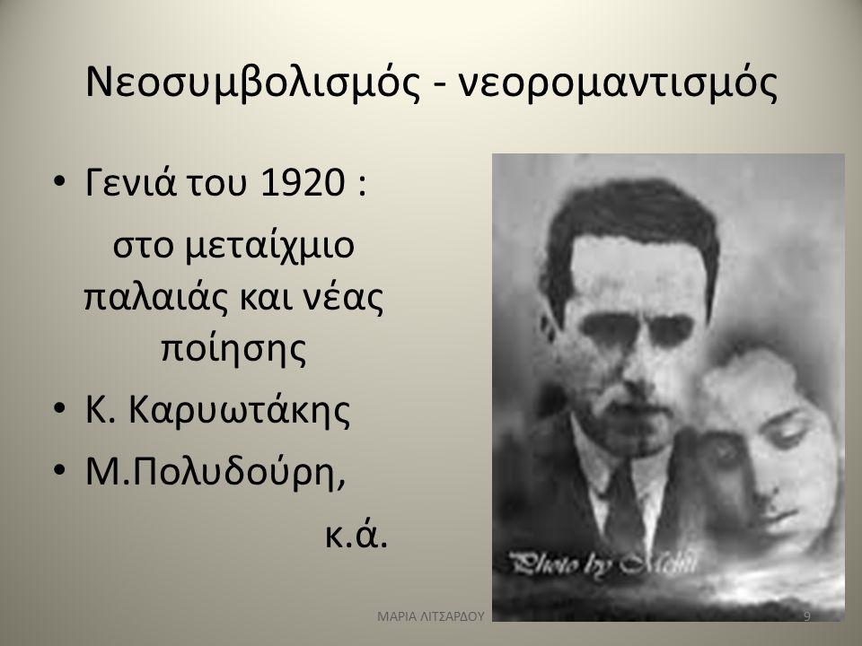 Νεοσυμβολισμός - νεορομαντισμός Γενιά του 1920 : στο μεταίχμιο παλαιάς και νέας ποίησης Κ. Καρυωτάκης Μ.Πολυδούρη, κ.ά. 9ΜΑΡΙΑ ΛΙΤΣΑΡΔΟΥ