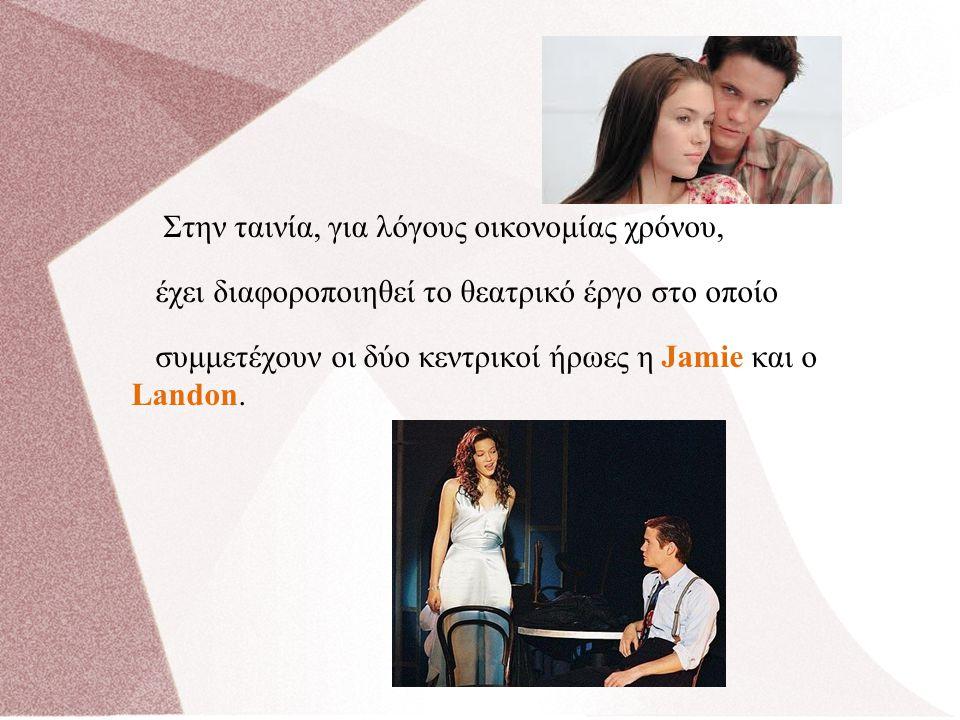 Στην ταινία, για λόγους οικονομίας χρόνου, έχει διαφοροποιηθεί το θεατρικό έργο στο οποίο συμμετέχουν οι δύο κεντρικοί ήρωες η Jamie και o Landon.