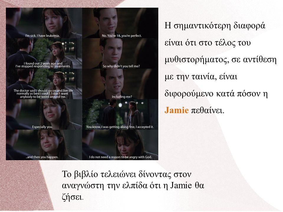 Η σημαντικότερη διαφορά είναι ότι στο τέλος του μυθιστορήματος, σε αντίθεση με την ταινία, είναι διφορούμενο κατά πόσον η Jamie πεθαίνει. Το βιβλίο τε