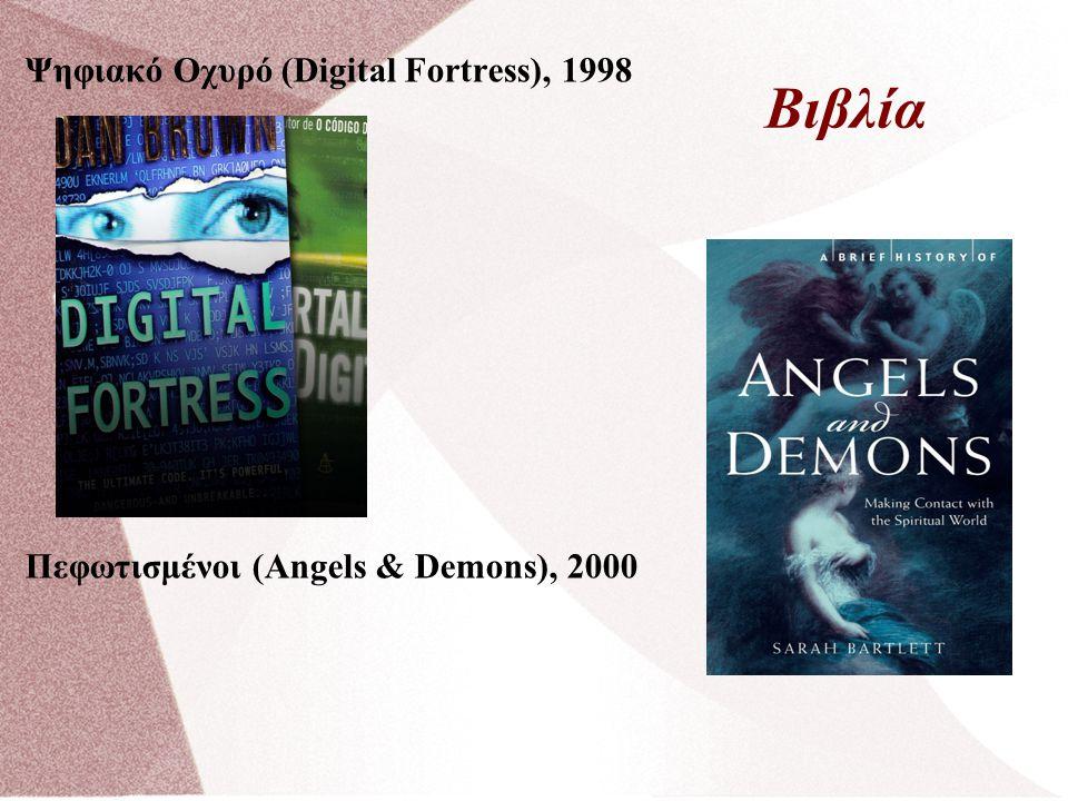 Βιβλία Ψηφιακό Οχυρό (Digital Fortress), 1998 Πεφωτισμένοι (Angels & Demons), 2000