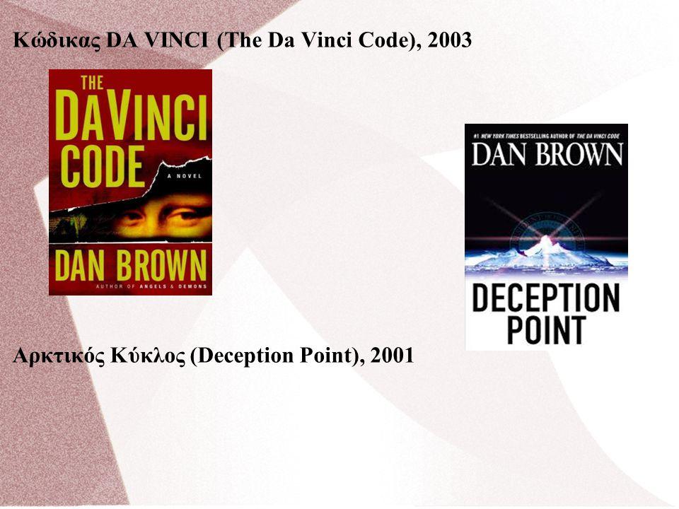Κώδικας DΑ VINCI (The Da Vinci Code), 2003 Αρκτικός Κύκλος (Deception Point), 2001