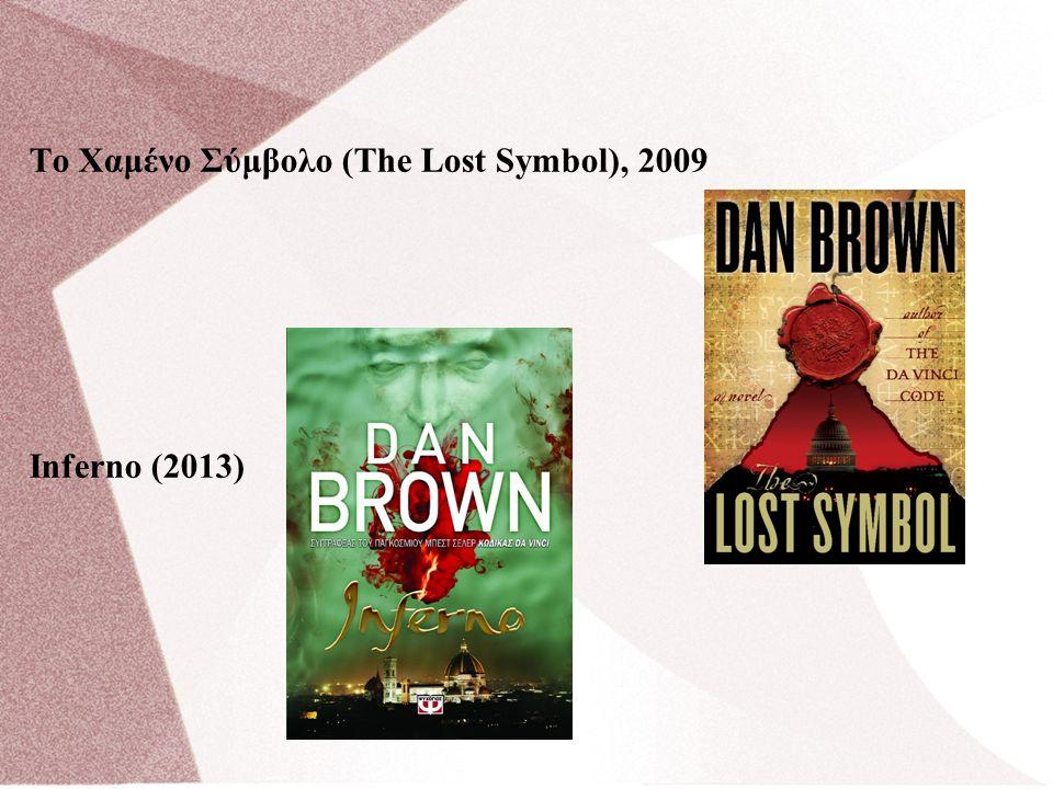 Το Χαμένο Σύμβολο (The Lost Symbol), 2009 Inferno (2013)