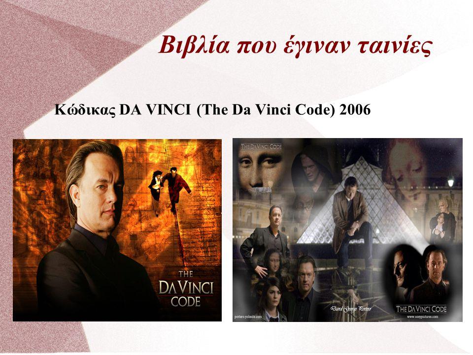 Βιβλία που έγιναν ταινίες Κώδικας DΑ VINCI (The Da Vinci Code) 2006