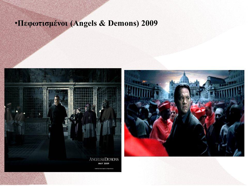 Πεφωτισμένοι (Angels & Demons) 2009