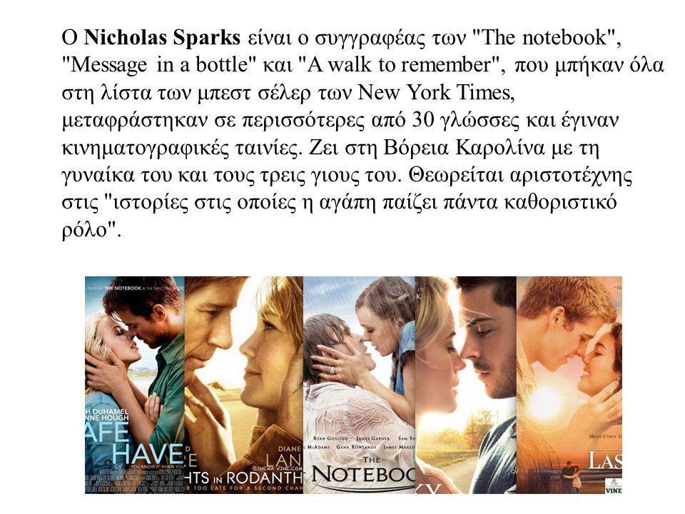 Ο Nicholas Sparks είναι ο συγγραφέας των
