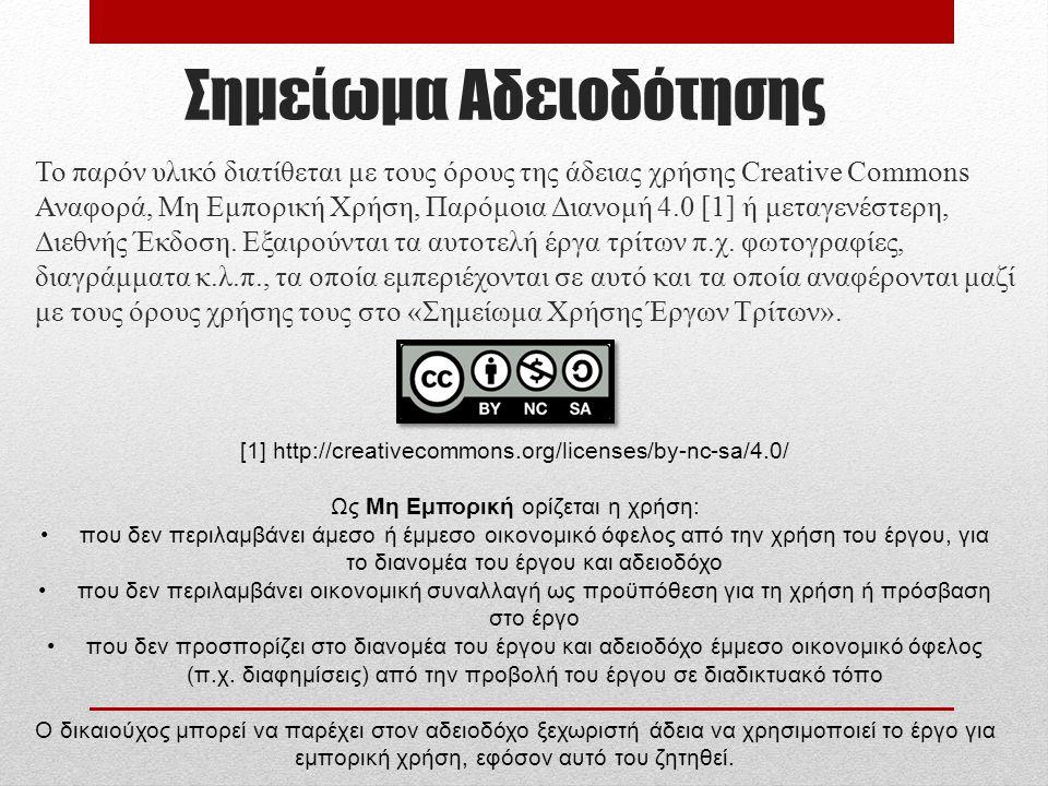 Σημείωμα Αδειοδότησης Το παρόν υλικό διατίθεται με τους όρους της άδειας χρήσης Creative Commons Αναφορά, Μη Εμπορική Χρήση, Παρόμοια Διανομή 4.0 [1] ή μεταγενέστερη, Διεθνής Έκδοση.