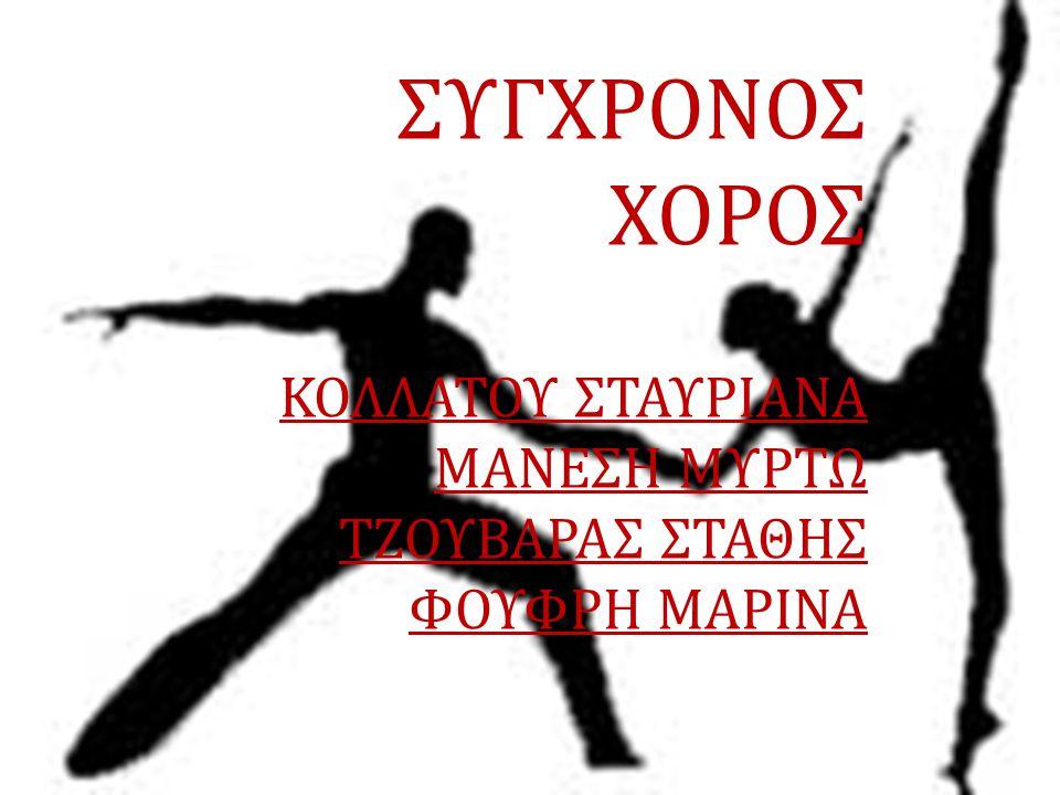 ΛΙΓΑ ΛΟΓΙΑ ΓΙΑ ΤΟ ΧΟΡΟ : Ο χορός είναι μορφή καλλιτεχνικής και αθλητικής έκφρασης η οποία γενικά αναφέρεται στην κίνηση του σώματος, συνήθως ρυθμική και σύμφωνη με τη μουσική.