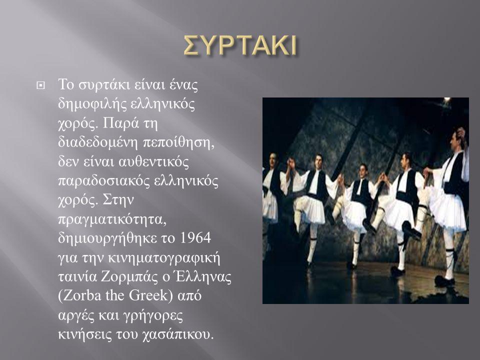  Το συρτάκι είναι ένας δημοφιλής ελληνικός χορός. Παρά τη διαδεδομένη πεποίθηση, δεν είναι αυθεντικός παραδοσιακός ελληνικός χορός. Στην πραγματικότη