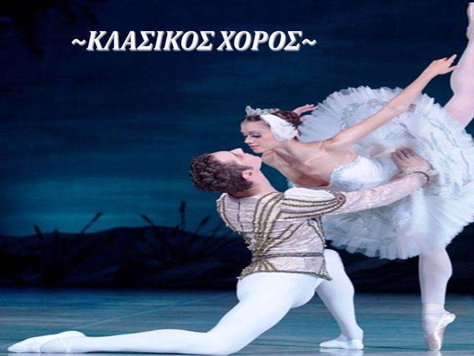  Το συρτάκι είναι ένας δημοφιλής ελληνικός χορός.