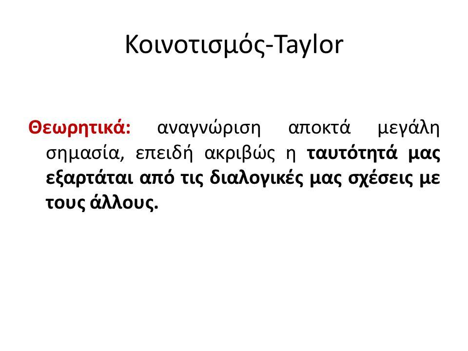 Κοινοτισμός-Taylor Θεωρητικά: αναγνώριση αποκτά μεγάλη σημασία, επειδή ακριβώς η ταυτότητά μας εξαρτάται από τις διαλογικές μας σχέσεις με τους άλλους