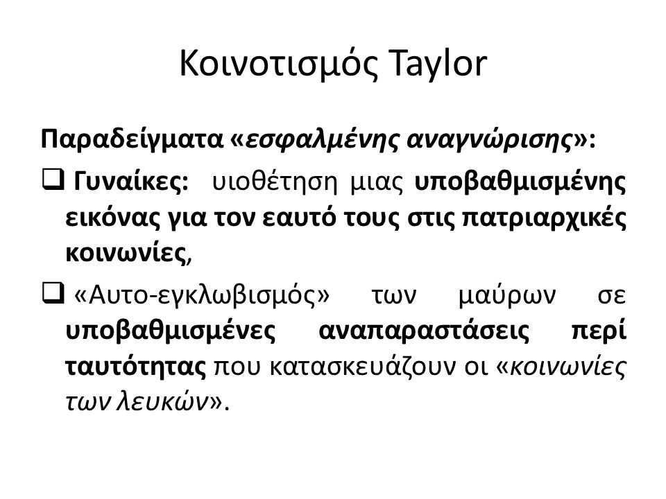 Κοινοτισμός Taylor Παραδείγματα «εσφαλμένης αναγνώρισης»:  Γυναίκες: υιοθέτηση μιας υποβαθμισμένης εικόνας για τον εαυτό τους στις πατριαρχικές κοινω