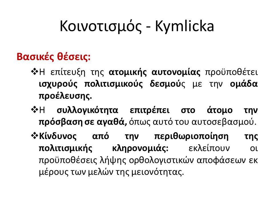 Κοινοτισμός - Kymlicka Βασικές θέσεις:  Η επίτευξη της ατομικής αυτονομίας προϋποθέτει ισχυρούς πολιτισμικούς δεσμούς με την ομάδα προέλευσης.  Η συ