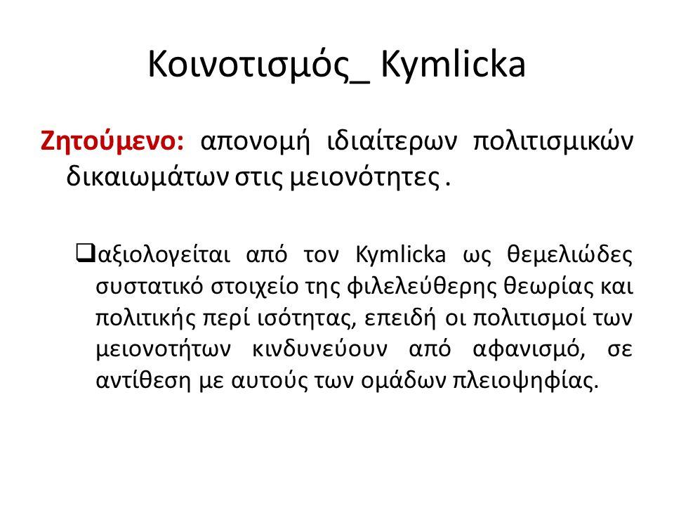 Κοινοτισμός_ Kymlicka Ζητούμενο: απονομή ιδιαίτερων πολιτισμικών δικαιωμάτων στις μειονότητες.  αξιολογείται από τον Kymlicka ως θεμελιώδες συστατικό