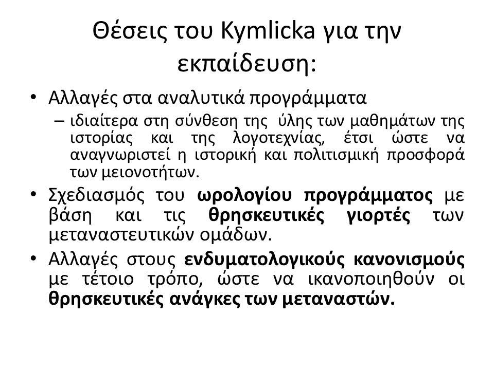 Θέσεις του Kymlicka για την εκπαίδευση: Αλλαγές στα αναλυτικά προγράμματα – ιδιαίτερα στη σύνθεση της ύλης των μαθημάτων της ιστορίας και της λογοτεχν