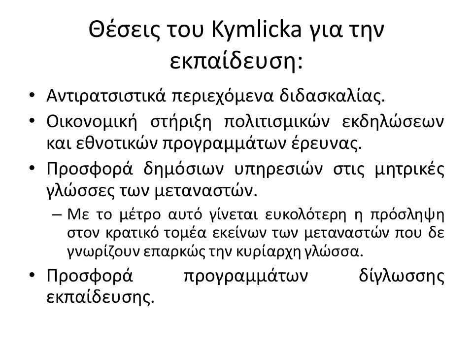 Θέσεις του Kymlicka για την εκπαίδευση: Αντιρατσιστικά περιεχόμενα διδασκαλίας. Οικονομική στήριξη πολιτισμικών εκδηλώσεων και εθνοτικών προγραμμάτων