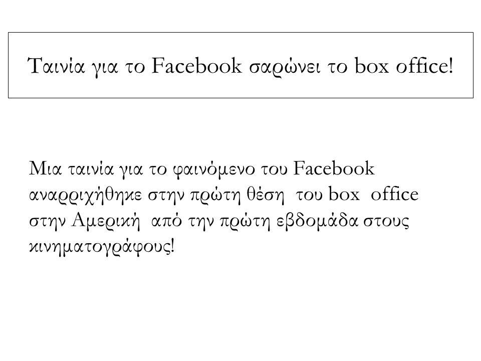 Ταινία για το Facebook σαρώνει το box οffice.