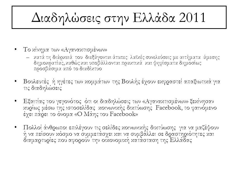 Διαδηλώσεις στην Ελλάδα 2011 Το κίνημα των «Αγανακτισμένων» –κατά τη διάρκειά του διεξάγονται άτυπες λαϊκές συνελεύσεις με αιτήματα άμεσης δημοκρατίας, καθώς και υποβάλλονται πρακτικά και ψηφίσματα δημοσίως προσβάσιμα από το διαδίκτυο Βουλευτές ή ηγέτες των κομμάτων της Βουλής έχουν εκφραστεί απαξιωτικά για τις διαδηλώσεις Εξαιτίας του γεγονότος ότι οι διαδηλώσεις των «Αγανακτισμένων» ξεκίνησαν κυρίως μέσω της ιστοσελίδας κοινωνικής δικτύωσης Facebook, το φαινόμενο έχει πάρει το όνομα «Ο Μάης του Facebook» Πολλοί άνθρωποι επιλέγουν τις σελίδες κοινωνικής δικτύωσης για να μαζέψουν ή να πείσουν κόσμο να συμμετάσχει και να συμβάλλει σε δραστηριότητες και διαμαρτυρίες που αφορούν την οικονομική κατάσταση της Ελλάδας