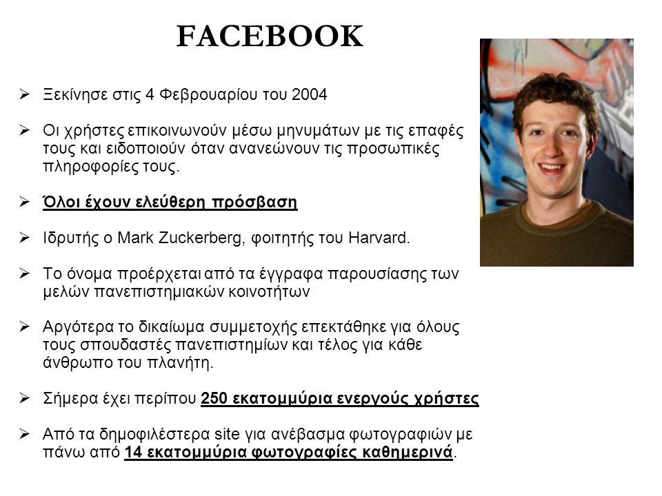 FACEBOOK  Ξεκίνησε στις 4 Φεβρουαρίου του 2004  Οι χρήστες επικοινωνούν μέσω μηνυμάτων με τις επαφές τους και ειδοποιούν όταν ανανεώνουν τις προσωπικές πληροφορίες τους.