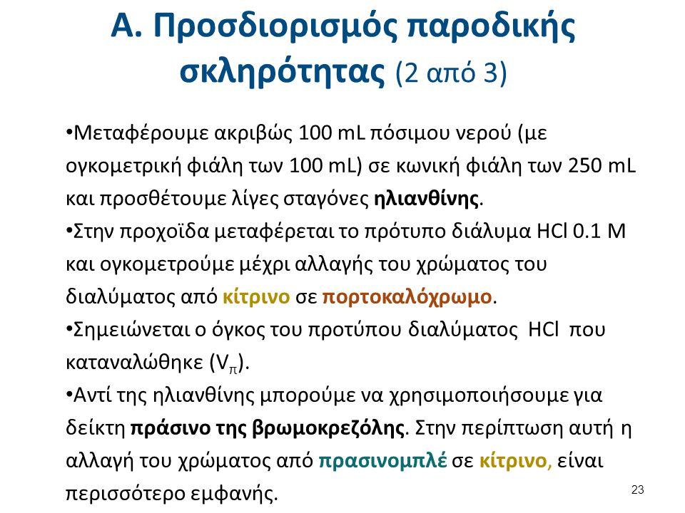 Α. Προσδιορισμός παροδικής σκληρότητας (2 από 3) Μεταφέρουμε ακριβώς 100 mL πόσιμου νερού (με ογκομετρική φιάλη των 100 mL) σε κωνική φιάλη των 250 mL