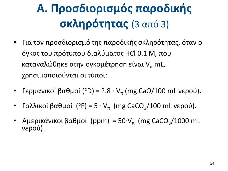 Α. Προσδιορισμός παροδικής σκληρότητας (3 από 3) Για τον προσδιορισμό της παροδικής σκληρότητας, όταν ο όγκος του πρότυπου διαλύματος HCl 0.1 M, που κ