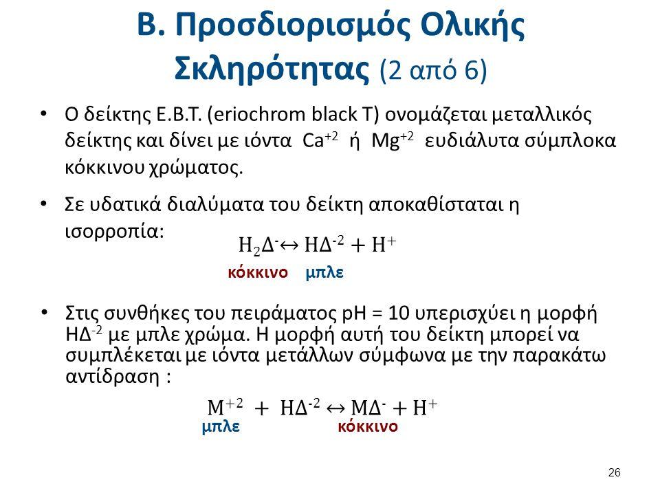 Β. Προσδιορισμός Ολικής Σκληρότητας (2 από 6) Ο δείκτης Ε.Β.Τ. (eriochrom black T) ονομάζεται μεταλλικός δείκτης και δίνει με ιόντα Ca +2 ή Mg +2 ευδι