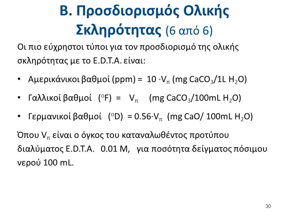 Β. Προσδιορισμός Ολικής Σκληρότητας (6 από 6) Οι πιο εύχρηστοι τύποι για τον προσδιορισμό της ολικής σκληρότητας με το E.D.T.A. είναι: Aμερικάνικοι βα