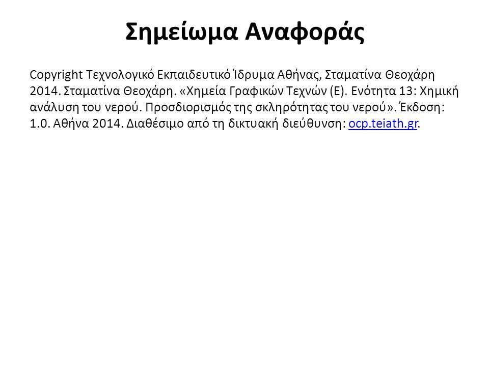 Σημείωμα Αναφοράς Copyright Τεχνολογικό Εκπαιδευτικό Ίδρυμα Αθήνας, Σταματίνα Θεοχάρη 2014. Σταματίνα Θεοχάρη. «Χημεία Γραφικών Τεχνών (Ε). Ενότητα 13