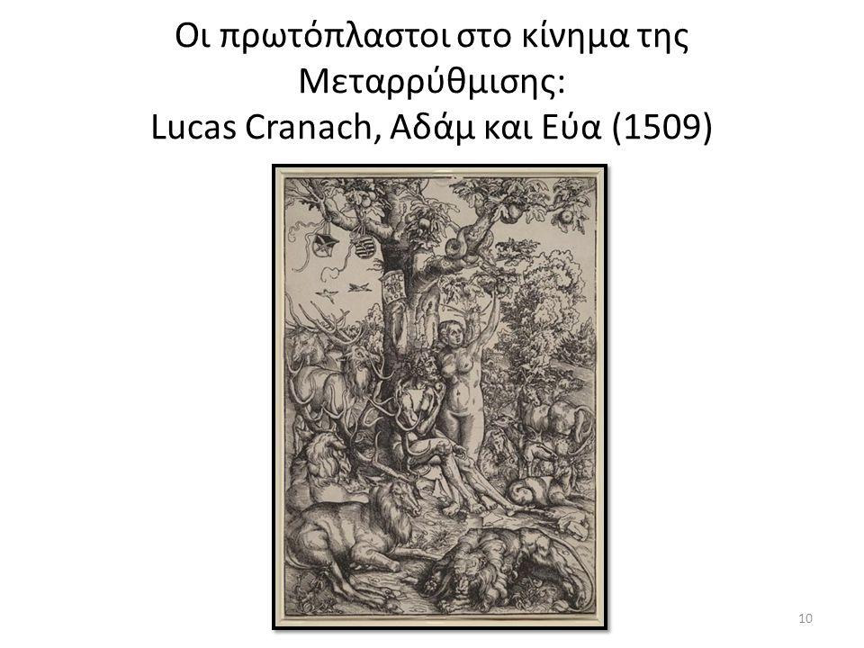 Οι πρωτόπλαστοι στο κίνημα της Μεταρρύθμισης: Lucas Cranach, Αδάμ και Εύα (1509) 10