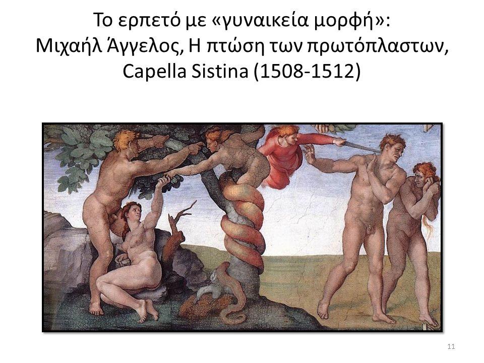 Το ερπετό με «γυναικεία μορφή»: Μιχαήλ Άγγελος, Η πτώση των πρωτόπλαστων, Capella Sistina (1508-1512) 11