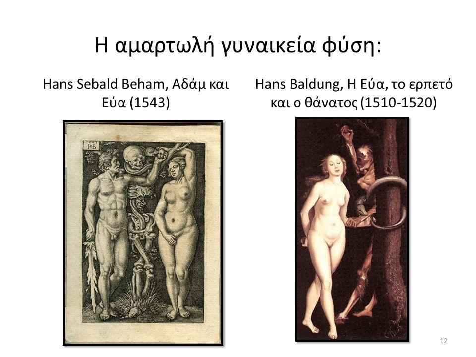 Η αμαρτωλή γυναικεία φύση: Hans Sebald Beham, Αδάμ και Εύα (1543) Hans Baldung, Η Εύα, το ερπετό και ο θάνατος (1510-1520) 12