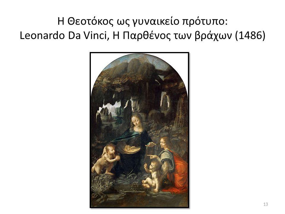 Η Θεοτόκος ως γυναικείο πρότυπο: Leonardo Da Vinci, Η Παρθένος των βράχων (1486) 13