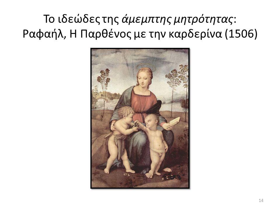 Το ιδεώδες της άμεμπτης μητρότητας: Ραφαήλ, Η Παρθένος με την καρδερίνα (1506) 14