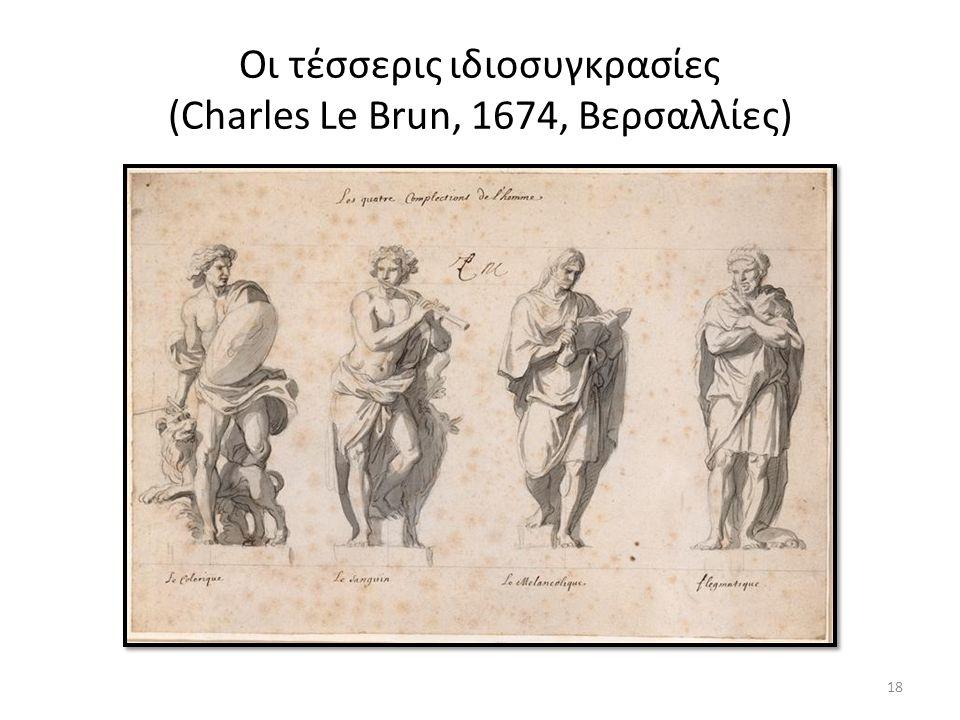 Οι τέσσερις ιδιοσυγκρασίες (Charles Le Brun, 1674, Βερσαλλίες) 18