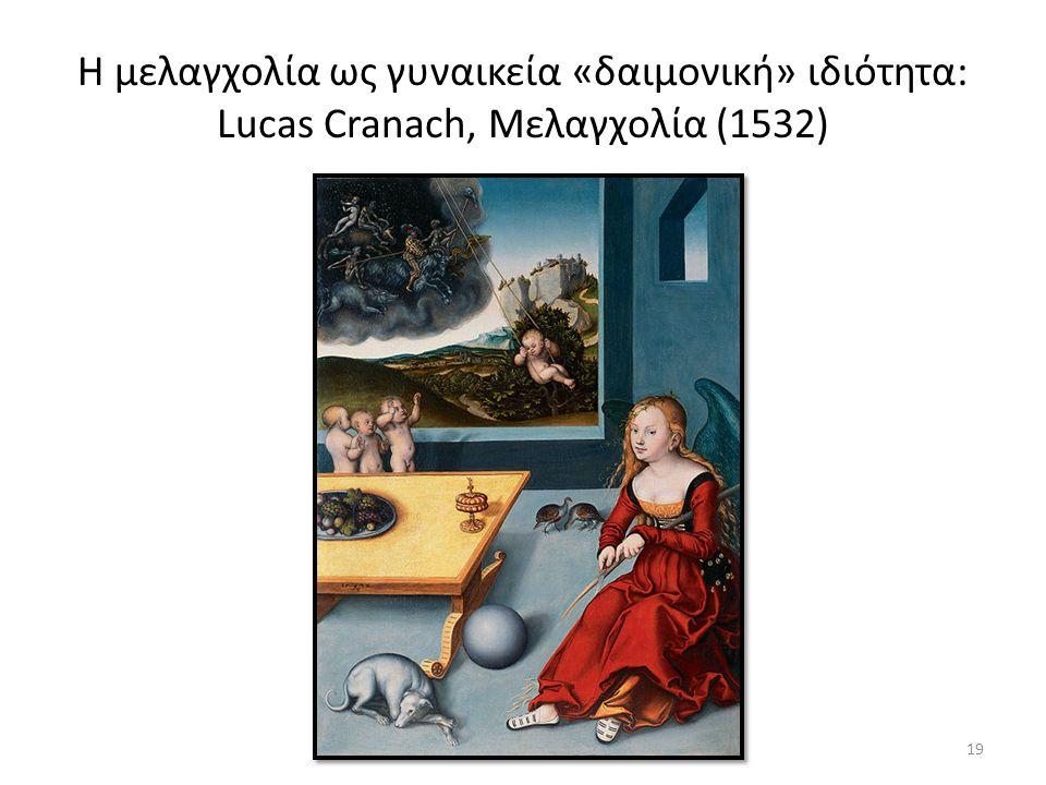 Η μελαγχολία ως γυναικεία «δαιμονική» ιδιότητα: Lucas Cranach, Μελαγχολία (1532) 19