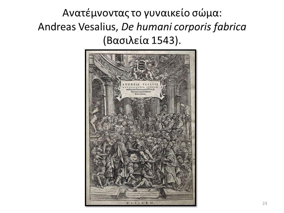 Ανατέμνοντας το γυναικείο σώμα: Andreas Vesalius, De humani corporis fabrica (Βασιλεία 1543). 24