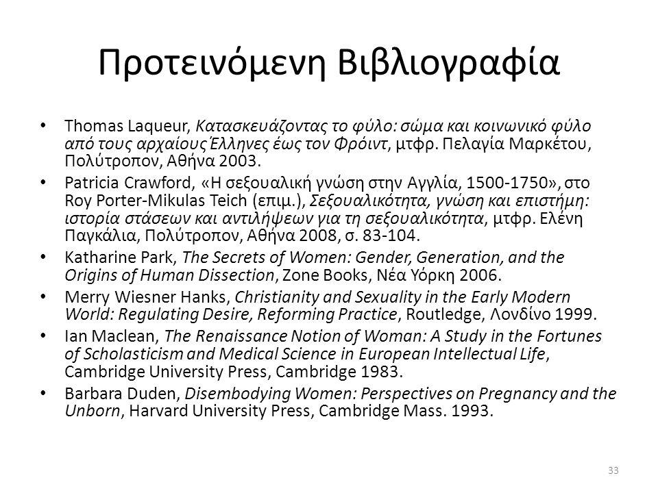 Προτεινόμενη Βιβλιογραφία Thomas Laqueur, Κατασκευάζοντας το φύλο: σώμα και κοινωνικό φύλο από τους αρχαίους Έλληνες έως τον Φρόιντ, μτφρ. Πελαγία Μαρ