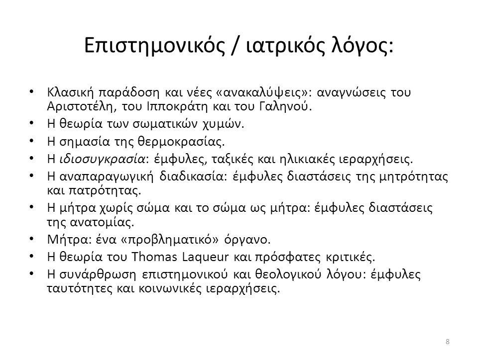 Επιστημονικός / ιατρικός λόγος: Κλασική παράδοση και νέες «ανακαλύψεις»: αναγνώσεις του Αριστοτέλη, του Ιπποκράτη και του Γαληνού. Η θεωρία των σωματι