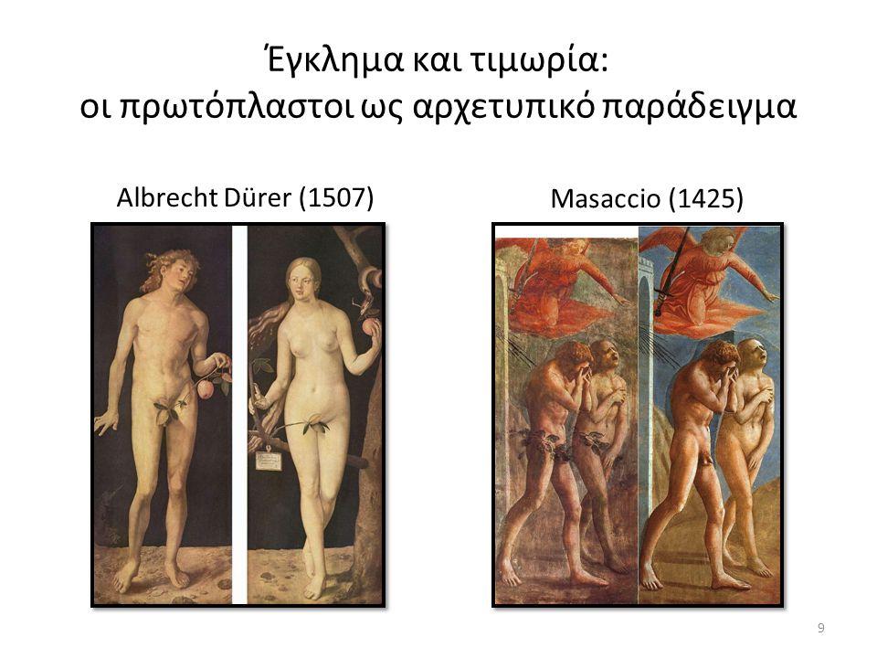 Έγκλημα και τιμωρία: οι πρωτόπλαστοι ως αρχετυπικό παράδειγμα Albrecht Dürer (1507) Masaccio (1425) 9