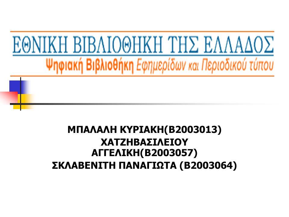 ΜΠΑΛΑΛΗ ΚΥΡΙΑΚΗ(Β2003013) ΧΑΤΖΗΒΑΣΙΛΕΙΟΥ ΑΓΓΕΛΙΚΗ(Β2003057) ΣΚΛΑΒΕΝΙΤΗ ΠΑΝΑΓΙΩΤΑ (Β2003064)