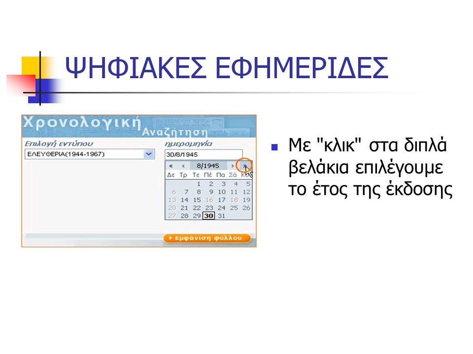 ΨΗΦΙΑΚΕΣ ΕΦΗΜΕΡΙΔΕΣ Με