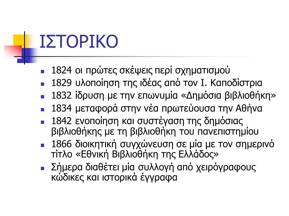 ΙΣΤΟΡΙΚΟ 1824 οι πρώτες σκέψεις περί σχηματισμού 1829 υλοποίηση της ιδέας από τον Ι. Καποδίστρια 1832 ίδρυση με την επωνυμία «Δημόσια βιβλιοθήκη» 1834